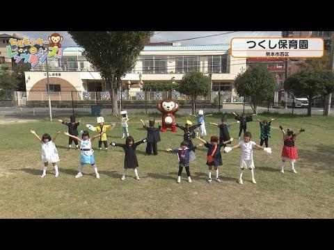 第2回セルモンキーとレッツダンス!「つくし保育園」