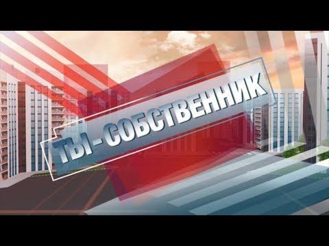 """Ты собственник - """"Реклама в лифтах"""" 16.01.2018"""