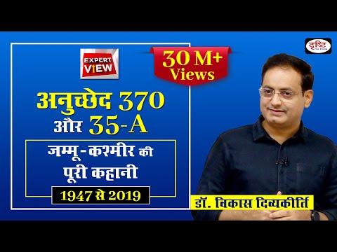 Article 370 & 35-A : Jammu-Kashmir (1947 to 2019) by Dr. Vikas Divyakirti