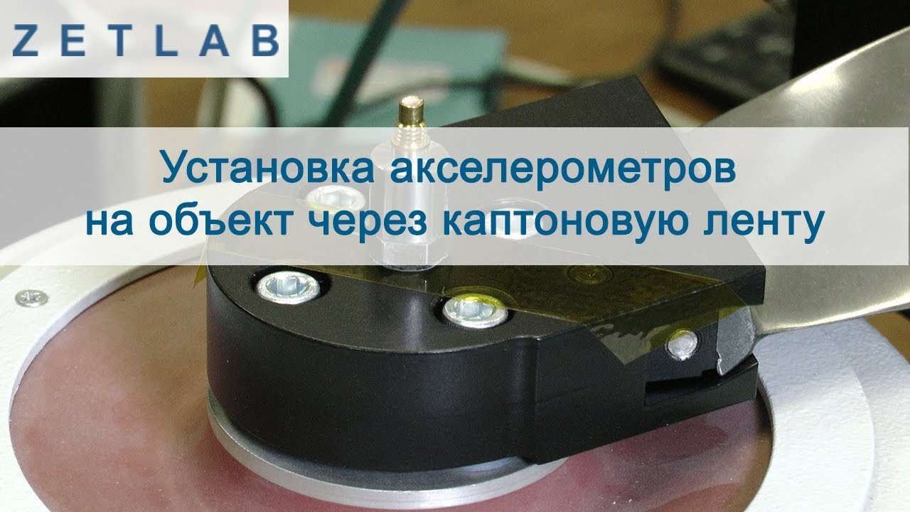 Комплект для изоляции датчиков
