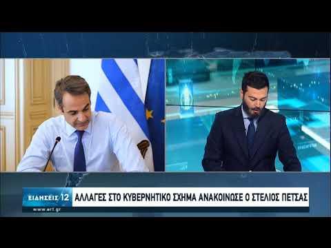 Ανασχηματισμός | Αλλαγές στο κυβερνητικό σχήμα ανακοίνωσε ο Σ.Πέτσας | 04/08/2020 | ΕΡΤ