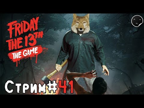 Friday the 13th: The Game Stream #41 | Пятница 13 игра - Стрим #41
