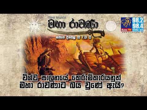 MAHA RAWANA | SIYATHA FM - EPISODE 126