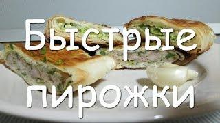 Ленивые пирожки из лаваша на сковороде   быстро и вкусно видео рецепт