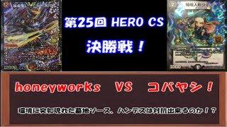 【第25回 HERO CS】墓地ソース Vs ドロマーハンデス 決勝戦