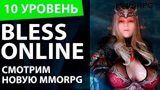 Bless Online. Смотрим новую MMORPG. Десятый уровень