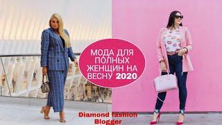 Модные образы для полных женщин – весна 2020