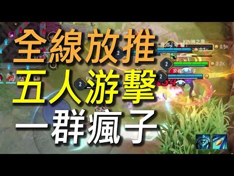 超完美【五人游擊】走春拜年!團隊評分竟高達63分!