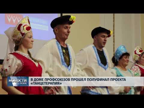 14.12.2018 / Профсоюзы соревновались в Танцетерапии