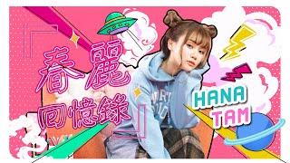 譚杏藍 Hana Tam - 春麗回憶錄 feat. 潘伯仲 (Official MV)