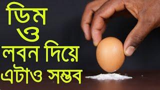 ডিম ও লবন এর অসাধারন পতিক্রিয়া।salt vs egg wow experiments.