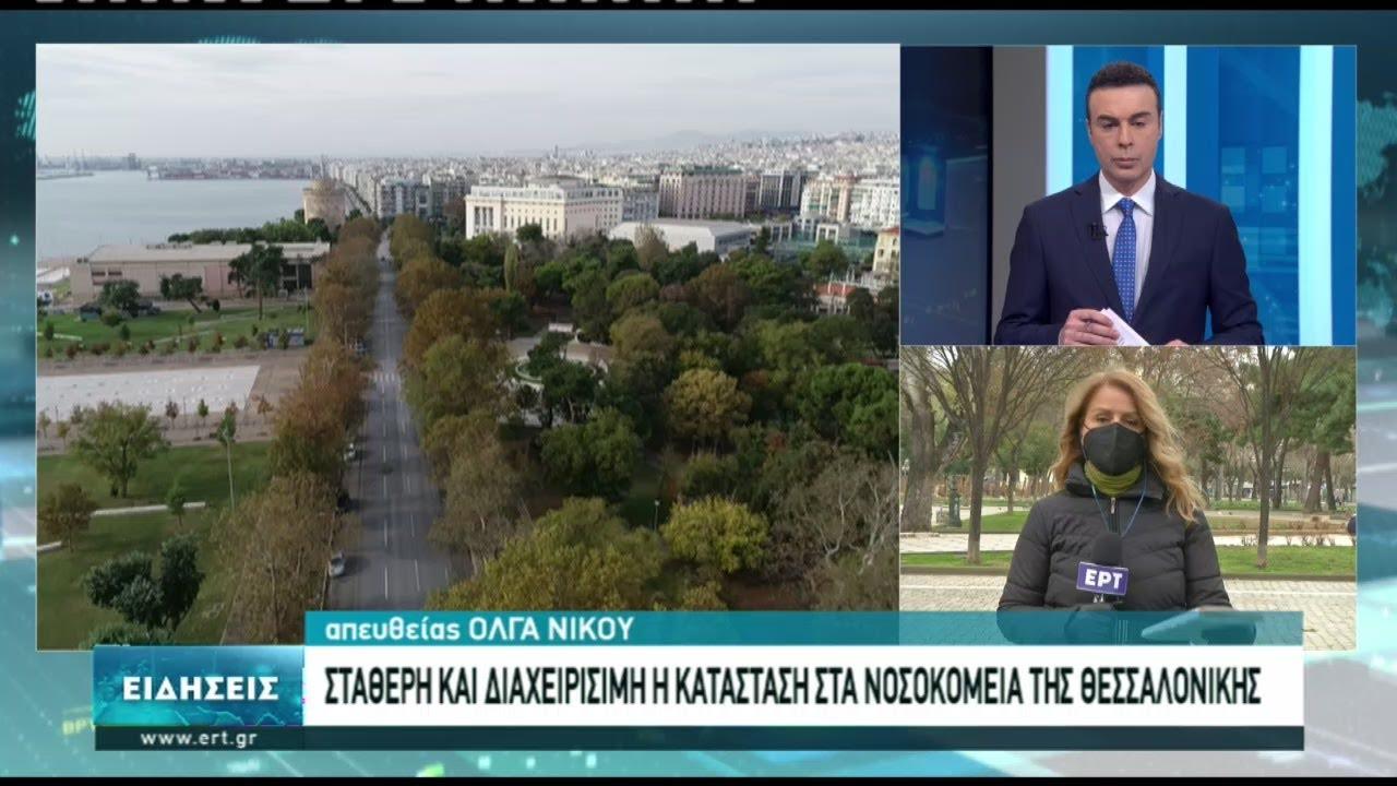 Σταθερή και διαχειρίσιμη η κατάσταση στα νοσοκομεία της Θεσσαλονίκης | 09/03/2021 | ΕΡΤ