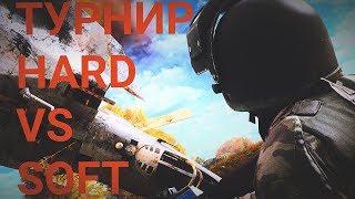 Турнир: Хард против Софта (Battlefield 4)