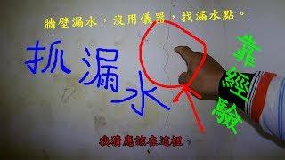 牆壁漏水。找漏水點。不用儀器。用手鑿。
