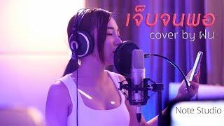 เจ็บจนพอ - Wanyai | Cover ฝน