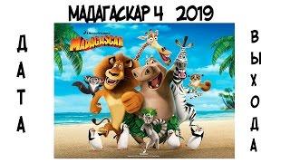 Мадагаскар 4 (2019) дата выхода мультфильма