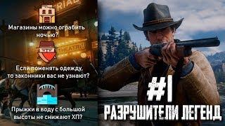 RDR 2 - РАЗРУШИТЕЛИ ЛЕГЕНД #1