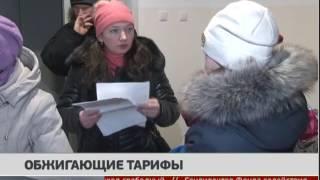 Обжигающие тарифы. Новости. 17/02/2017. GuberniaTV