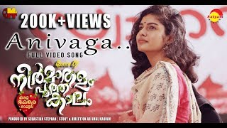 Anivaga Poothoren Official Video Song 2K | Neermathalam Pootha Kaalam | New Malayalam Movie
