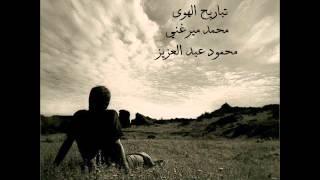 تحميل اغاني تباريح الهوى - محمود عبد العزيز MP3