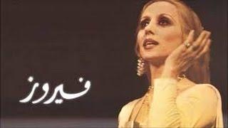 Feyruz - La Inta Habibi   لا إنت حبيبى - فيروز   Türkçe Çeviri