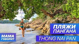 Пляжи острова Панган – Thong Nai Pan