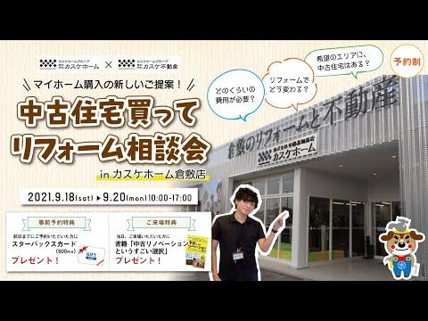 【イベント】中古住宅買ってリフォーム相談会inカスケホーム倉敷店
