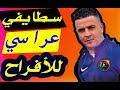 أغنية Cheb Ripou 2018 سطايفي عراسي صبر دوايا mp3