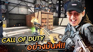 Call of duty Mobile อย่างมันส์!! l VRZO