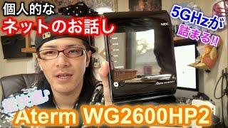 [5GHzが詰まる問題]NECのフラッグシップwi-fiルーター「AtermWG2600HP2」買ったぞ!!これでツムツム問題も解消やっ♪