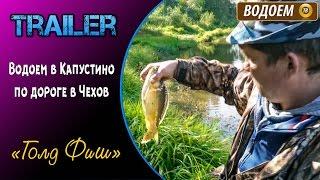 Чеховский район платная рыбалка д капустино