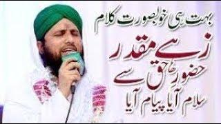 Zahe Muqaddar Huzoor-e-Haq Se Full Naat - Asad Attari | Naat COllection