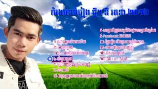 NY RATANA NON STOP 2016,ប្រពន្ធអូនលំបាកហើយ, khmer new song 2016