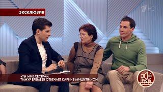 Пусть говорят.«Ты мне сестра»: Тимур Еремеев отвечает Карине Мишулиной.  Самые драматичные моменты в