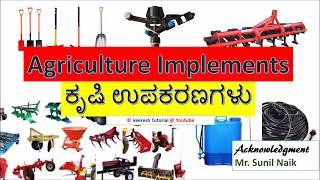 agriculture tools names in kannada - Thủ thuật máy tính - Chia sẽ