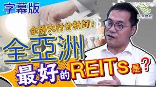 (字幕版)金牌大行分析師:全亞洲最好的REITs是 民眾財經台 葳言大意 20190628