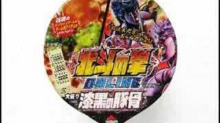 No.3874エースコック北斗の拳Online漆黒の豚骨
