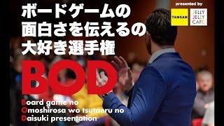 第1回ボードゲームの面白さを伝えるの大好き選手権(BOD)プレゼン動画 | Kholo.pk