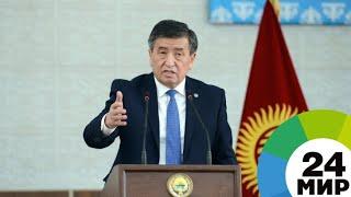 Сооронбай Жээнбеков: Защита прав человека – основная обязанность государства - МИР 24