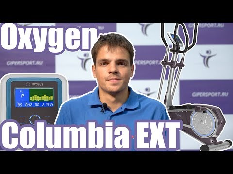 Эллиптический эргометр OXYGEN COLUMBIA EXT