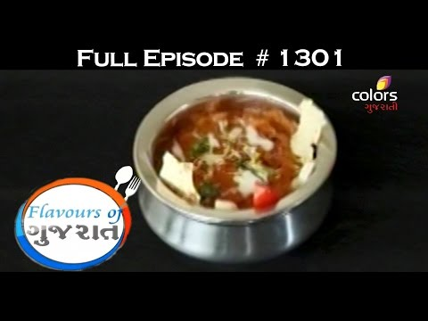 Flavours-Of-Gujarat--ફ્લાવોઉર્સ-ઓફ-ગુજરાત--27th-May-2016--Full-Episode