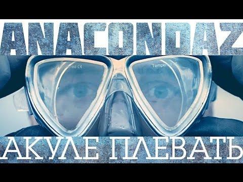 Anacondaz - Акуле плевать
