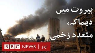 Beirut Explosion: More than 2000 injured, dozens dead in Lebanon's capital - BBC URDU