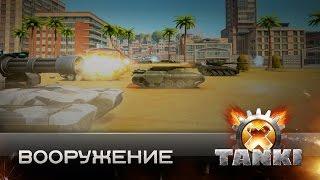 Вооружение в Tanki X