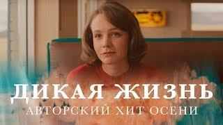 "Кэри Маллиган про фильм ""Дикая жизнь"""