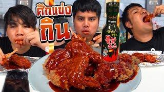 ห้ามเผ็ด แข่งกินไก่ KFC ซอสเผ็ดเกาหลีให้หน้านิ่งที่สุด