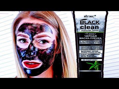 ЧЕРНАЯ МАСКА ОТ ЧЕРНЫХ ТОЧЕК Витекс Белорусская косметика Черная Желатиновая маска Миссбьютимама