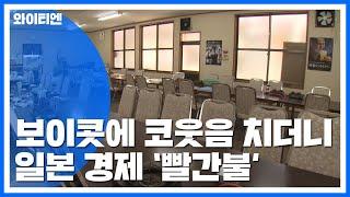 여행 보이콧 코웃음 치던 日...韓 발 끊자 '전전긍긍' / YTN