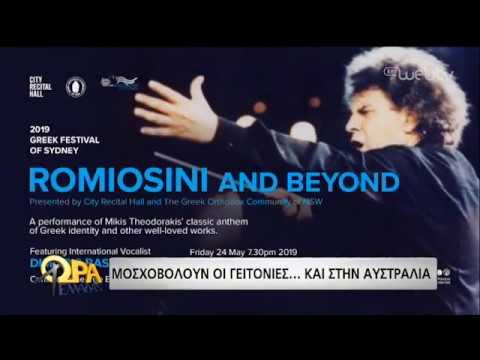 Ομογενειακά νέα από ολόκληρο τον κόσμο! | 12/04/19 | ΕΡΤ