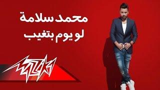 Law Youm Btgheeb - Mohamed Salama لو يوم بتغيب - محمد سلامة